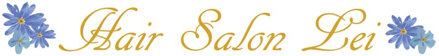 ヘアサロン・レイ|高根公団の美容室・美容院